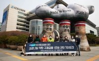 Greenpeace denounces bailout of Doosan Heavy Industries