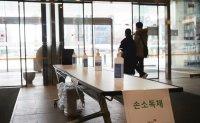 Seoul Arts Center confirms 2 coronavirus cases, cancels show