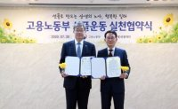 Sunfull Foundation, labor ministry work to improve labor-management relations