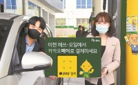 S-OIL implements Kakao Pay