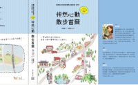 Gov't to support overseas publication of travel guidebooks
