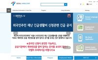 Foreign residents in Seoul warned against voice phishing