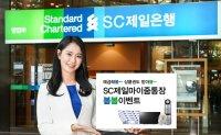 Standard Chartered Bank Korea runs special promotion