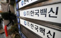 Korea Vaccine fined for manipulating TB vaccine market