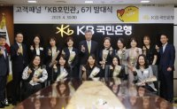 KB Kookmin launches new customer review panel