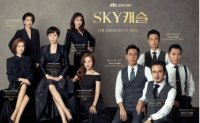 US rendition of Korean drama 'SKY Castle' coming