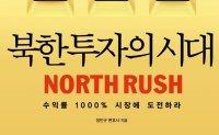 North Korea - last-remaining bonanza for investors