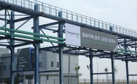 Dongwha completes 2nd electrolyte plant in China