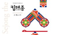 'Star Trek' writer releases book about King Sejong the Great