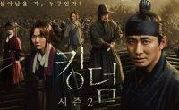 Korea's zombie horror 'Kingdom' to begin season 2 in March