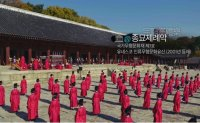 Documentary highlights Korea's intangible cultural heritage