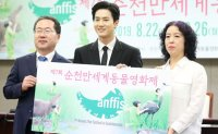7th 'Animal Film Festival in Suncheonman' to kick off on Aug. 22