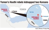 2 Korean sailors kidnapped by Yemeni rebels
