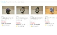 Coupang hit for selling fake luxury goods