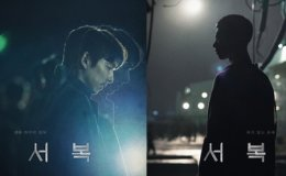 Gong Yoo and Park Bo-gum's 'Seo Bok' to release in December