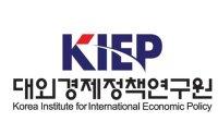 KIEP: Global economy will contract 2.6% in 2020