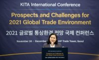 KITA hosts conference on global trade environment for 2021