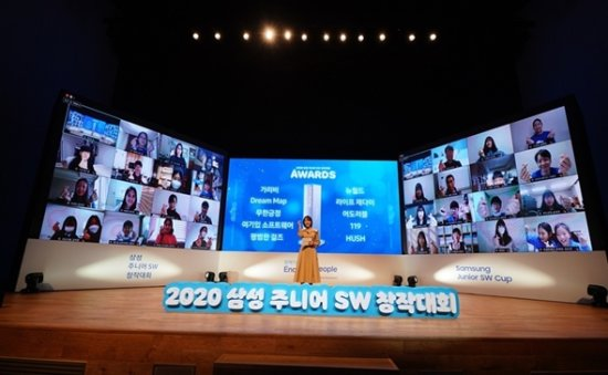 Samsung Electronics nurtures young software developers