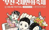 Annual Bucheon International Comics Festival to be held online Saturday