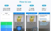 Naver's Papago offers upgraded image translation