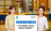 Standard Chartered encourages young customers to save money
