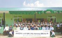 Revamping school in Myanmar