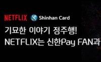 Shinhan Card joins hands with Netflix
