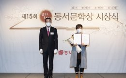 Dongsuh Foods hosts 15th literature award