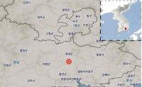 3.4-magnitude earthquake hits Changnyeong