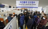 [EXCLUSIVE] Over 41,000 undocumented immigrants leaving Korea under amnesty program