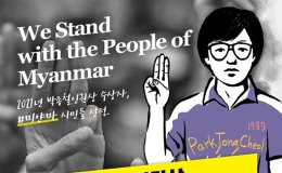 Human rights group to honor Myanmar citizens