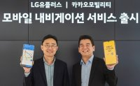 LG Uplus, Kakao roll out joint navigation service