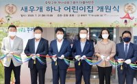New daycare center for children