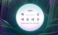 Baeksang Arts Awards for film, television and theater to be held May 13