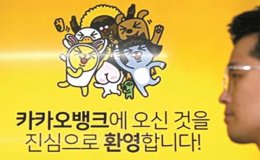 KB workers dispatched to KakaoBank refuse to return