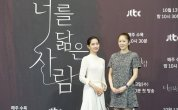 Ko Hyun-jung's new drama, 'Reflection of You,' depicts twists and turns of two women's lives
