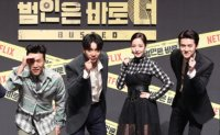 Netflix's first Korean variety show 'Busted' returns with second season