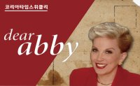 [DEAR ABBY] Reason for using a fictitious name