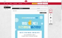 Pizza Hut Korea outsmarts IOC with controversial sales promotion