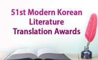 51st Modern Korean Literature Translation Awards