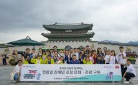 Lotte Duty Free invites foreign disabled youths for cultural exchange