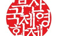 Scaled-down Busan film festival to be held this year, two weeks behind schedule