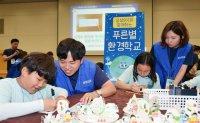Samsung SDI launches eco campaign for children