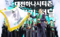 Launch of Daejeon Hana football club