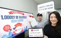 LG CNS promotes digital transformation