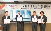 SK hynix supports local suppliers
