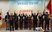 North Korean defectors create political party