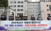 Chanel Korea's union starts action against workplace sex offender