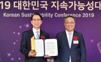 Kyobo Life chairman awarded for sustainability efforts