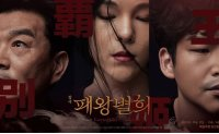 Changgeuk meets Peking opera in 'Farewell My Concubine'
